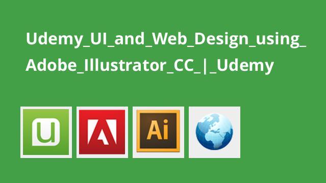 آموزش UI و Web Design با استفاده از Adobe Illustrator CC