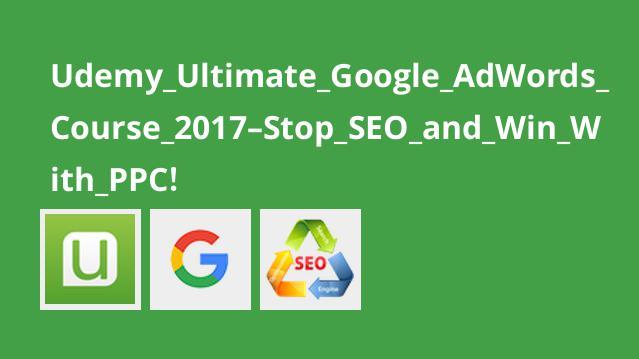 آموزش Google AdWords 2017 در بازاریابی و کسب و کار