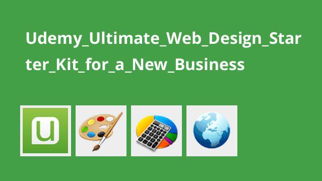 کیت استارتر طراحی وب برای کسب و کارهای جدید