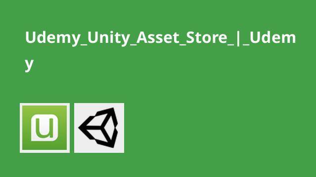 دوره Unity Asset Store
