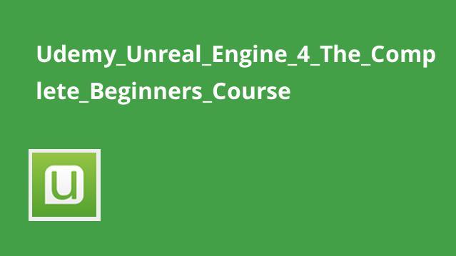 آموزش کامل موتور بازی سازی Unreal Engine 4