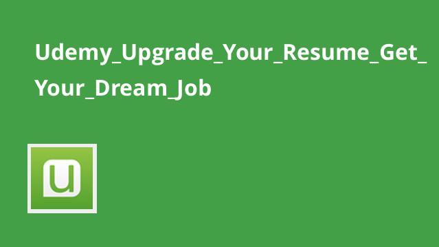 ارتقا رزومه برای یافتن شغل مناسب