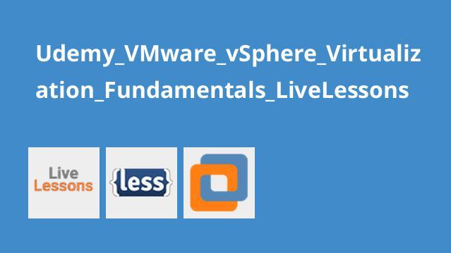 آموزش اصول مجازی سازی VMware vSphere