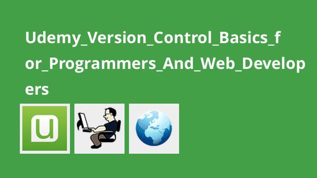 مقدمات کنترل ورژن برای برنامه نویسان و طراحان وب