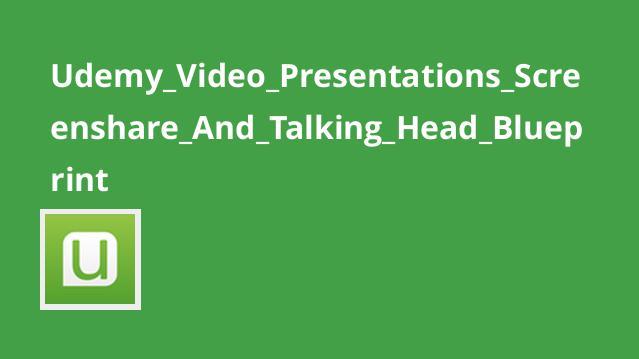 فیلمبرداری از صفحه نمایش و ارائه ویدئویی با Camtasia
