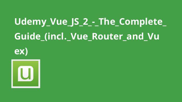 راهنمای کامل آموزش Vue JS 2