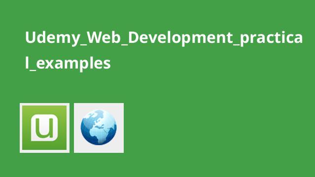 مثال های تمرینی در طراحی وب