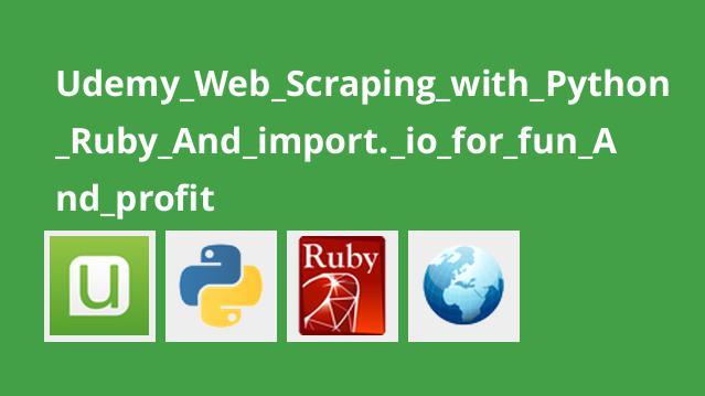 استخراج داده ها از سایت های محبوب با Python و Ruby