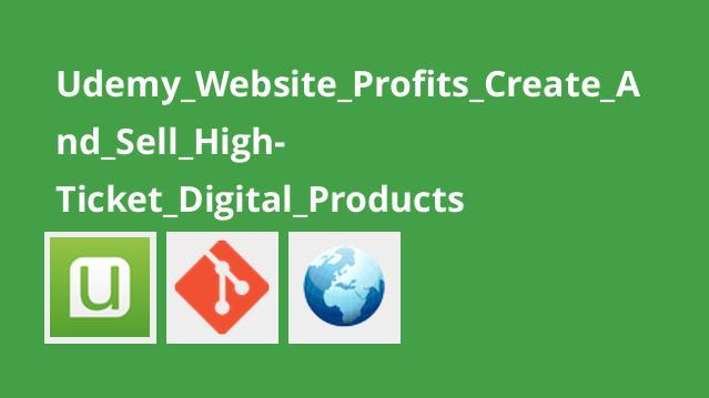 آموزش فروش محصولات دیجیتال با قیمت بالا و ایجاد سود برای وب سایت