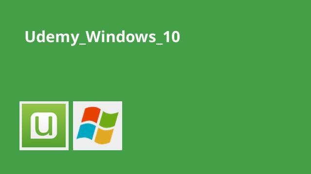 آشنایی با Windows 10