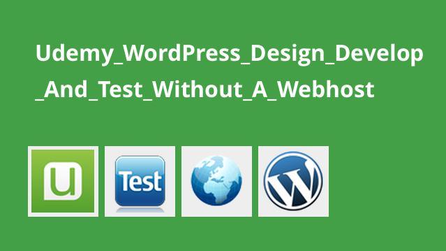 کار با WordPress : طراحی ، تست و توسعه وب سایت بدون وب هاست