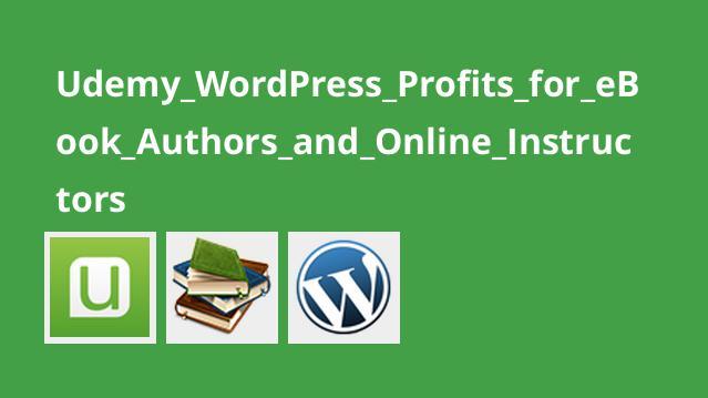 آموزش WordPress برای نویسندگان و مدرسان آنلاین