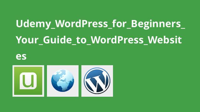 دوره ساخت وب سایت وردپرس برای تازه کاران