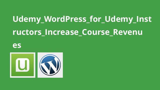 افزایش درآمد دوره ها برای مربیان Udemy با WordPress