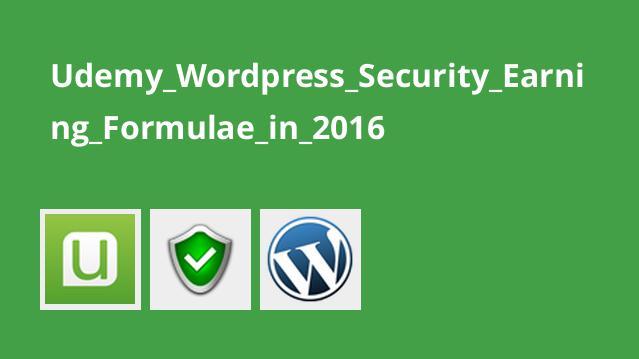 راهکارهای تامین امنیت وردپرس در سال 2016