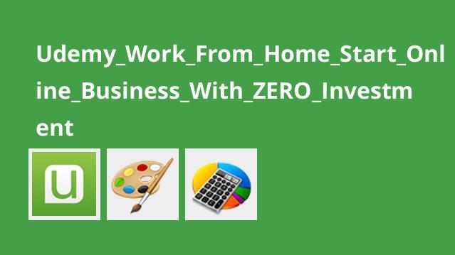 آموزش شروع کسب و کار آنلاین بدون سرمایه در خانه