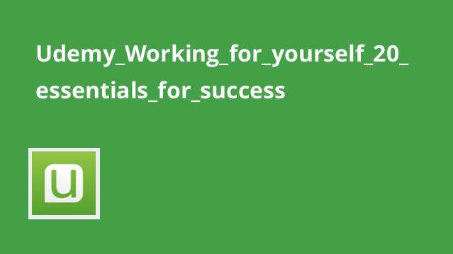 20 نکته برای موفقیت در کار خود