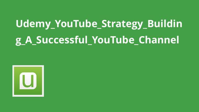 استراتژی های یوتیوب برای ایجاد یک کانال موفق