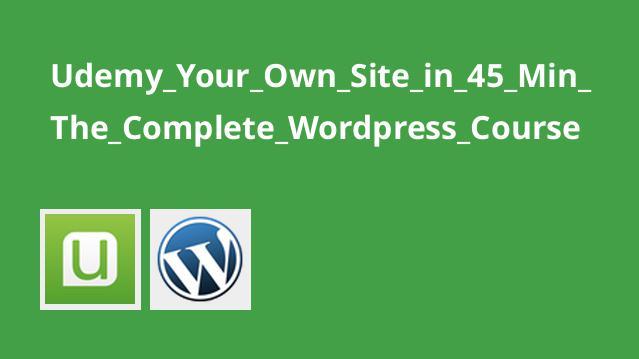 راه اندازی یک وب سایت در 45 دقیقه با WordPress