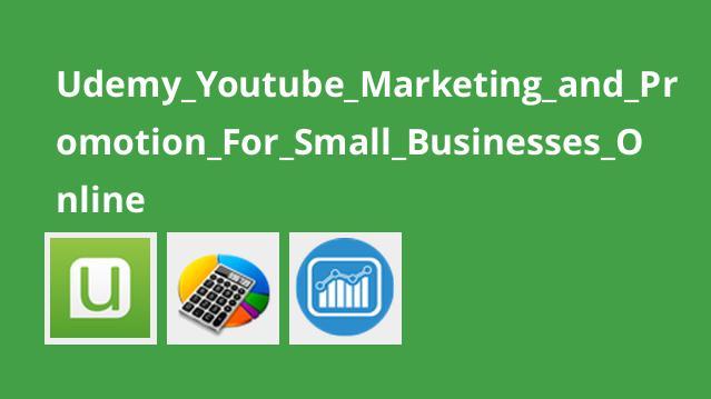 آموزش بازاریابی و توسعه کسب و کارهای کوچک با Youtube