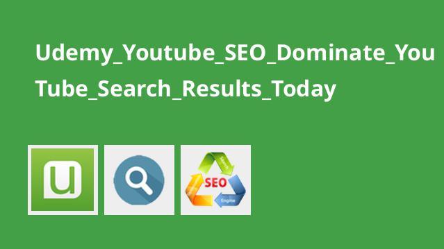 آموزش Youtube SEO – بهبود نتایج جستجوی YouTube