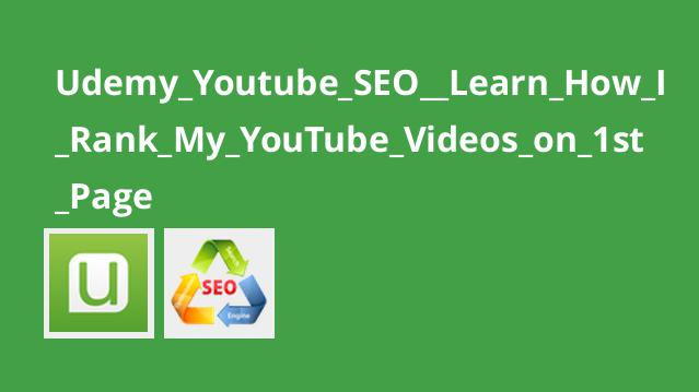 Udemy_Youtube_SEO__Learn_How_I_Rank_My_YouTube_Videos_on_1st_Page