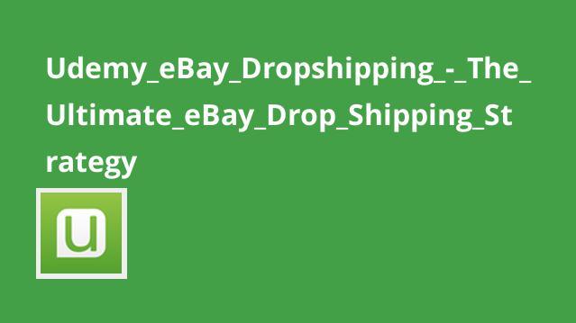 استراتژی نهایی و بدون افت حمل و نقل در eBay