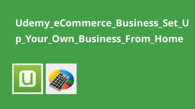 آموزش تجارت الکترونیکی – راه اندازی کسب و کار در خانه
