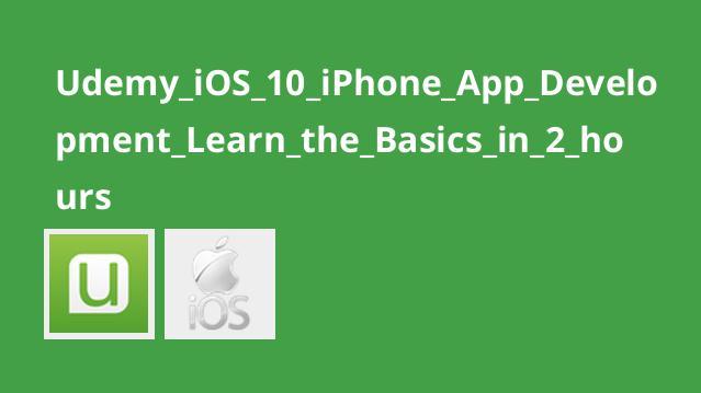 آموزش توسعه اپلیکیشن آیفونiOS 10 – یادگیری مبانی در 2 ساعت