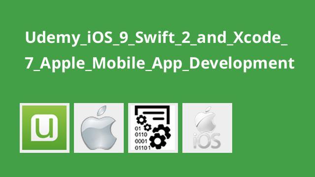 توسعه نرم افزار های موبایل با iOS 9 و Swift 2 و Xcode 7