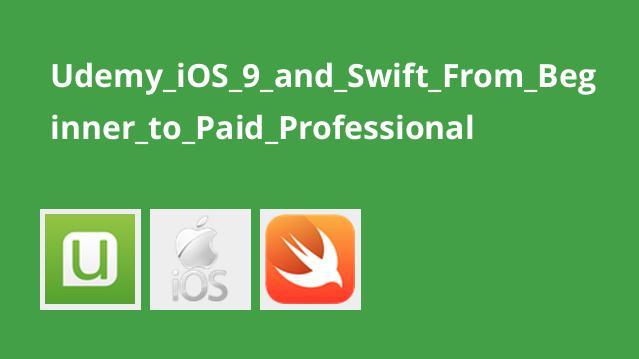 آموزش iOS 9 و Swift از مبتدی تا حرفه ای