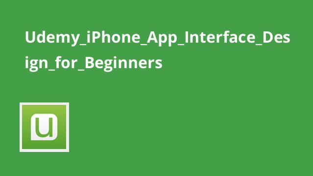 ساخت رابط گرافیکی  برای اپلیکیشن های iPhone