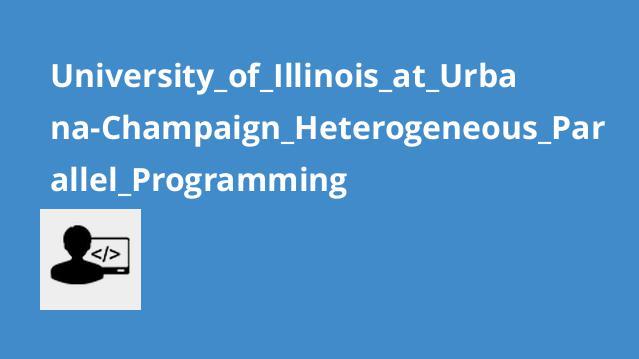 دوره برنامه نویسی موازی و ناهمگن دانشگاه Illinois Urbana-Champaign