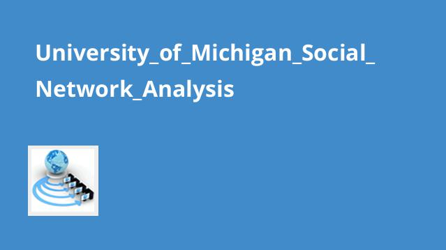 دوره آنالیز شبکه های اجتماعی دانشگاه Michigan