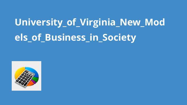 دوره مدل های جدید کسب و کار در جامعه دانشگاه Virginia