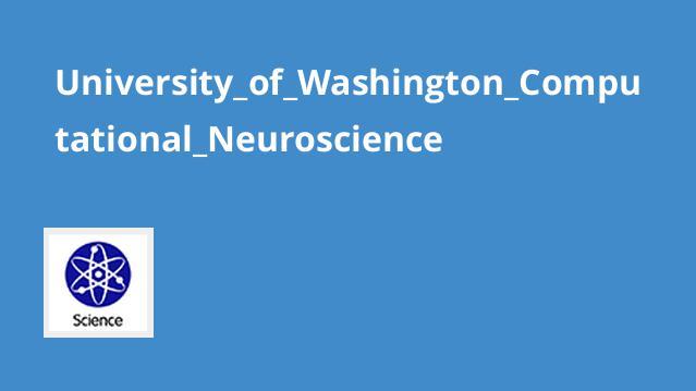 دوره علوم محاسباتی اعصاب دانشگاه Washington