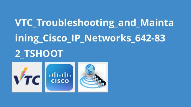 دوره Troubleshooting and Maintaining Cisco IP Networks