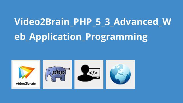 آموزش برنامه نویسی حرفه ای PHP