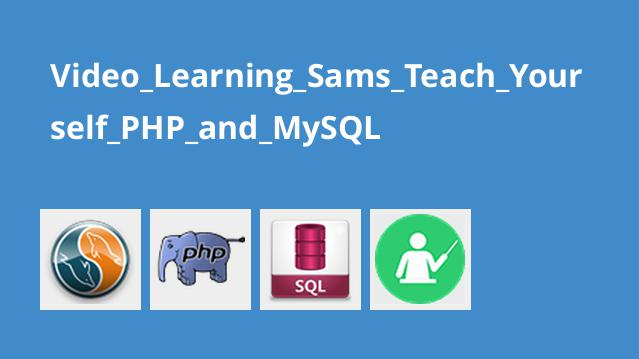 خودآموز برنامه نویسی PHP و MySQL