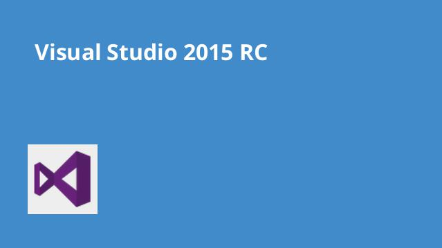 دانلود-visual-studio-2015-rc