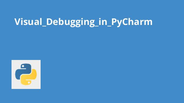اشکال زدایی کدهای پایتون در PyCharm