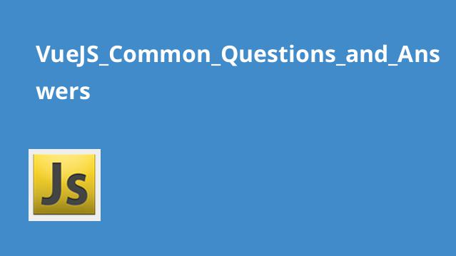 VueJS_Common_Questions_and_Answers
