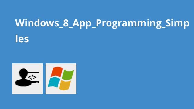 دانلود 260 پروژه برنامه نویسی مخصوص Windows 8