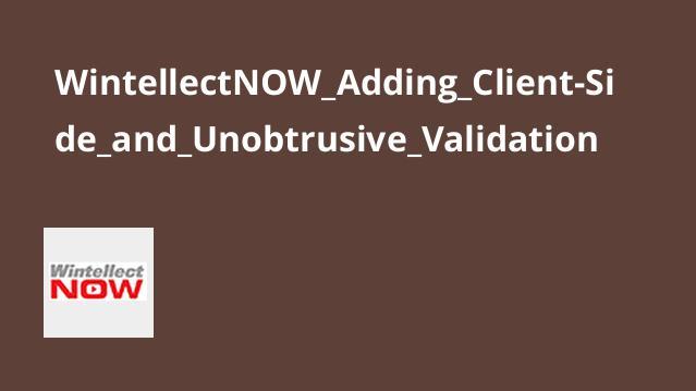 آموزش افزودن اعتبارسنجی سمت کلاینت و Unobtrusive