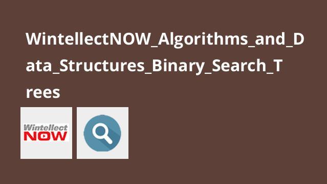 آموزش الگوریتم ها و ساختارهای داده – درختان جستجو دودویی