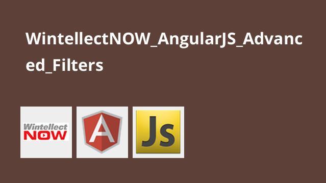 آموزش AngularJS – فیلترهای پیشرفته