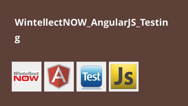 آموزش AngularJS – انجام تست