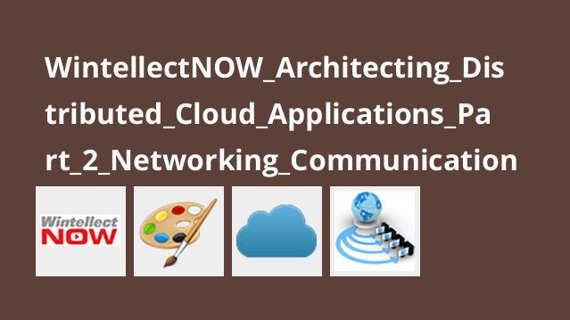 آموزشمعماری نرم افزارهای توزیع شده Cloud – قسمت 2 – ارتباطات شبکه