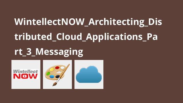 آموزشمعماری نرم افزارهای توزیع شده Cloud – قسمت 3 – پیام رسانی