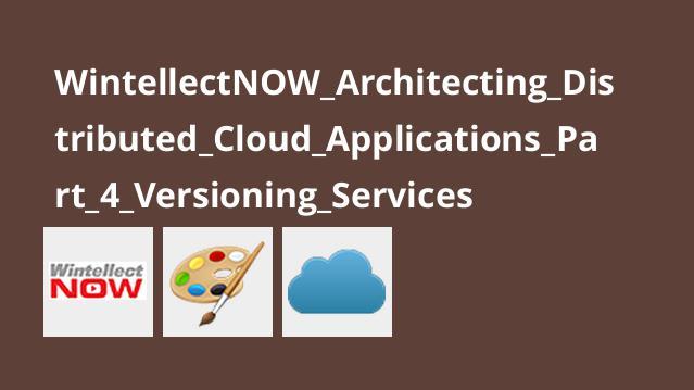 آموزشمعماری نرم افزارهای توزیع شده Cloud – قسمت 4 – سرویس های نسخه
